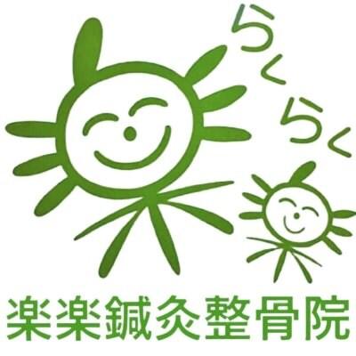 東大阪市・鴻池新田で整骨院をお探しなら楽楽鍼灸整骨院、肩こり、腰痛、姿勢矯正のことならお任せ