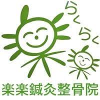 東大阪、鴻池新田の整骨院で肩こり腰痛、交通事故の事ならお任せ、楽楽鍼灸整骨院