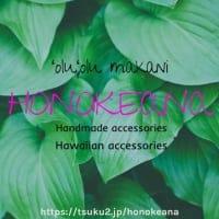 HONOKEANA