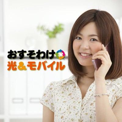 宝くじのヨシトヨ 内          おすそわけ光&モバイルショップ 浜松店