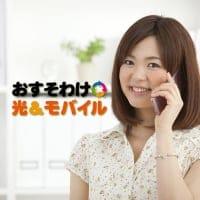 おすそわけ光&モバイルショップ 浜松店