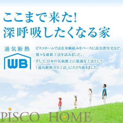 東京都大田区、品川区の健康住宅はPISCO-HOME(ピスコホーム 平安住宅)