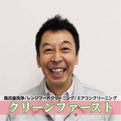 大田区|風呂釜・エアコン・レンジフード・内部洗浄PROクリーンファースト