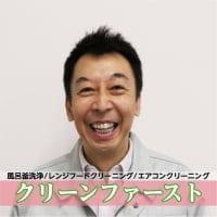大田区|風呂釜・エアコン内部洗浄PROクリーンファースト