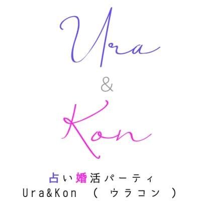 占い婚活パーティ Ura&Kon 【 ウラコン 】