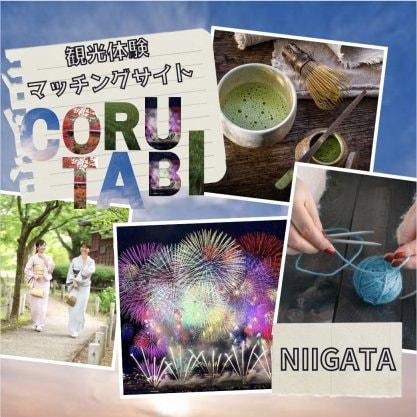 新潟×長野「食」厳選した情報発信!! くらっしーくらっしー
