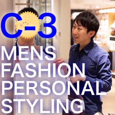メンズファッションのパーソナルスタイリング相談ならC-3(シースリー)