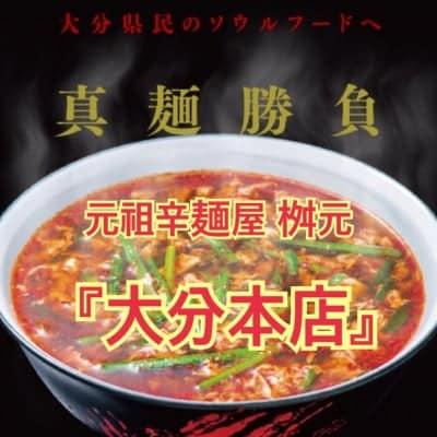 元祖辛麺屋|桝元|大分本店