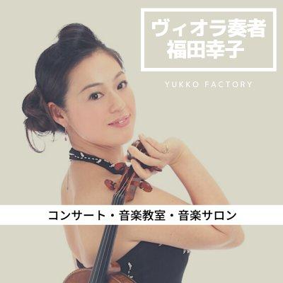 ヴィオラ奏者福田幸子【YUKKO factory】