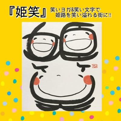 『姫笑』(ひめわら) 笑いヨガ・笑い文字で姫路を笑い溢れた街に!!