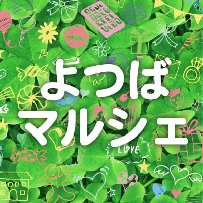 よつばマルシェ★福岡の良いモノ・良いコト応援サイト!