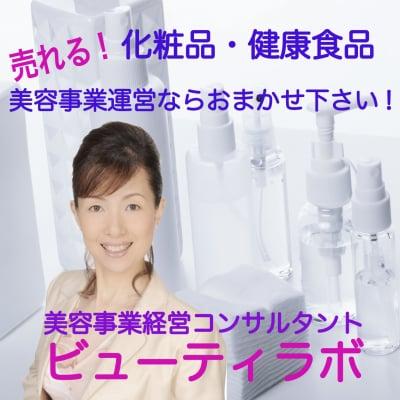 化粧品・健康食品など美容事業専門の「売れる」経営コンサルタント ビューティラボ 中野啓子