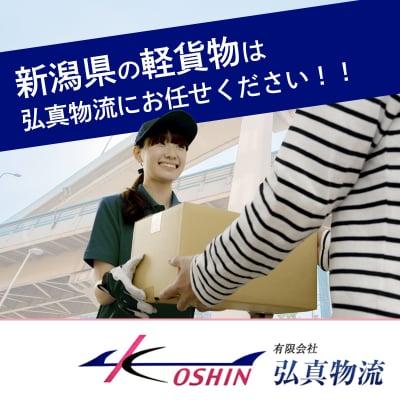 新潟県の弘真物流が安心をお届けします