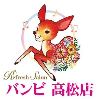 Refresh Salon バンビ高松店