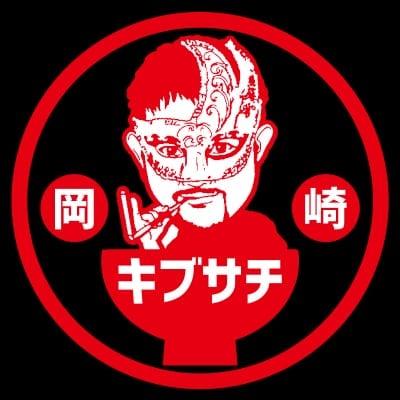 岡崎 ラーメン 餃子 キブサチLABO 【通販直売所】
