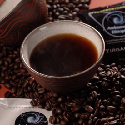 エチオピアコーヒーならコスミックリンク