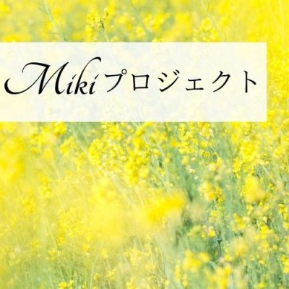 MIKIプロジェクト