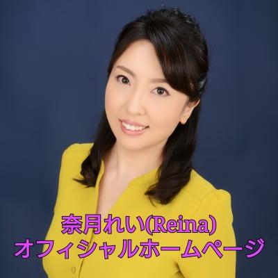奈月れい(Reina)オフィシャルホームページ