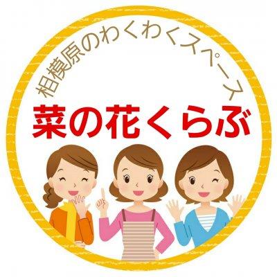 相模原の小さなカルチャースクール〜菜の花くらぶ〜