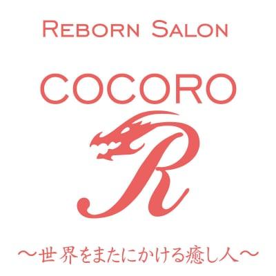 COCORO R