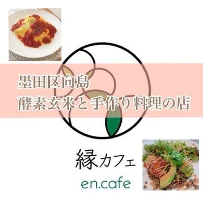 墨田区向島《縁カフェ》酵素玄米と身体にやさしい手作り料理のお店