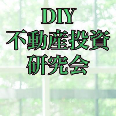 DIY不動産投資研究会