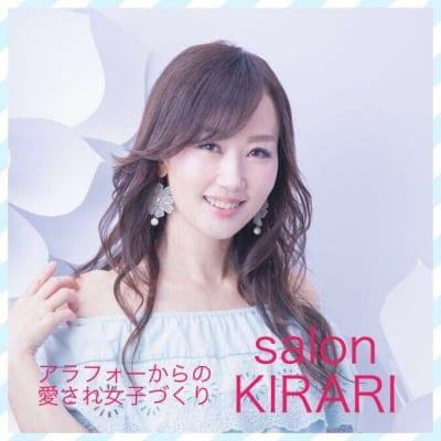 大阪発アラフォーからの愛され女子サロンKIRARI(キラリ)