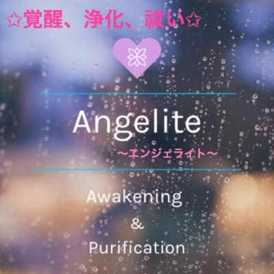【あなたの目覚めをサポート】覚醒と解放のワークAngelite〜エンジェライト〜