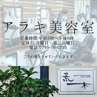 カラーが得意な美容室/送迎サービスする美容室『アラキ美容室』/荒木美容室