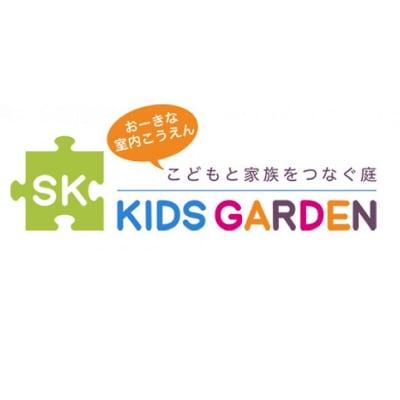 千葉県の大きな室内テーマパーク【SKキッズガーデン】大人も子どもも、天気や季節に関わらずご家族/親子で楽しめる屋内公園です。