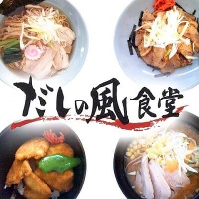 だしの風食堂〜めんとごはん〜新潟県阿賀野市