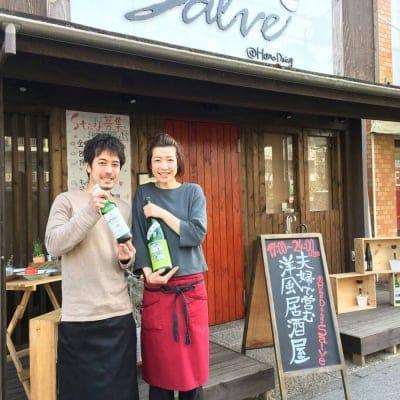 せんげん台でランチやお酒を  楽しむなら夫婦で営むイタリアンバル @Home Dining Salve(アットホームダイニングサルヴェ)