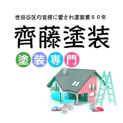 世田谷の皆様に愛され塗装業50年 齊藤塗装へ お任せください。