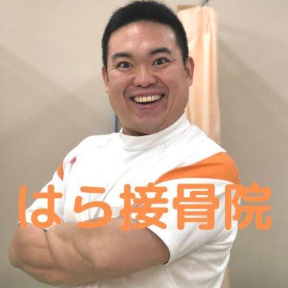 横浜で痛みに困ったときは!はら接骨院