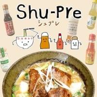 感動を呼ぶおいしさ!ラーメン・調味料販売店 Shu-pre シュプレ