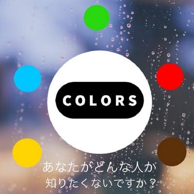 COLORS(カラーズ) 〜十人十色  みんな違ってみんな良い〜