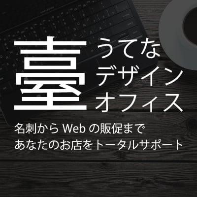 名刺・チラシ・パンフレット・ポスター・紙袋からWeb制作まで  お店の繁栄をお手伝いをいたします!!【うてなデザインオフィス】