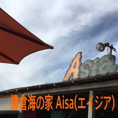鎌倉・海の家Aisa(エイジア)|鎌倉ごはん海月|鎌倉ジンギスカン兜(かぶと)