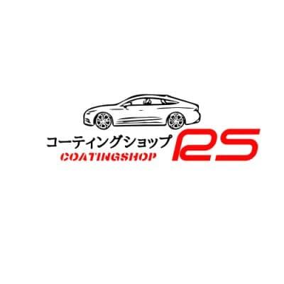 ボディコーティング専門店!愛知県西尾市 コーティングショップRS