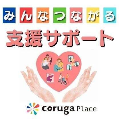 新潟県長岡市中越エリア店のWebショピングモールCORUGA-コルガ-
