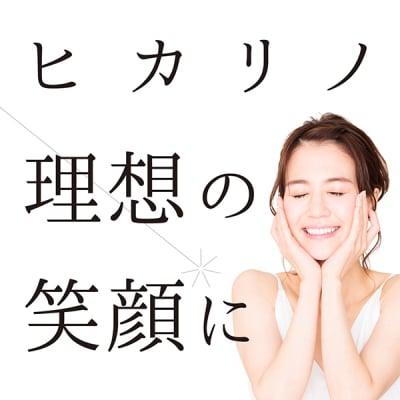 """横浜のセルフホワイトニング&育毛サロン""""HIKARINO*ヒカリノ"""