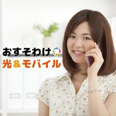 おすそわけ光&モバイルショップ 仙台店