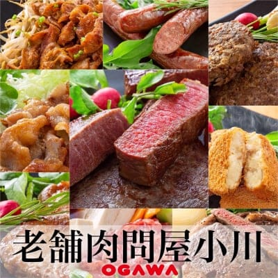 老舗肉問屋小川