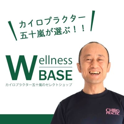 Wellness BASE