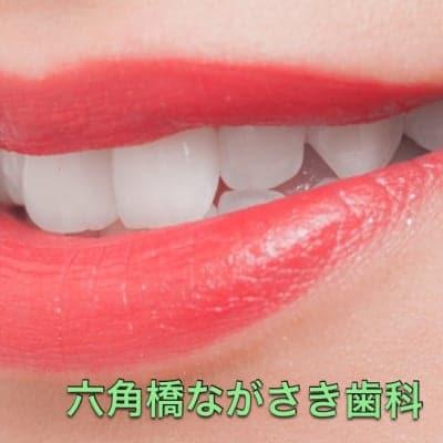 六角橋ながさき歯科