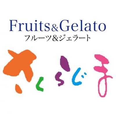 フルーツ&ジェラートさくらじま