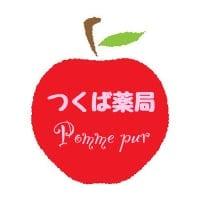 茨城県筑西市にある健康相談の出来る薬局『Pomme Pur つくば薬局』