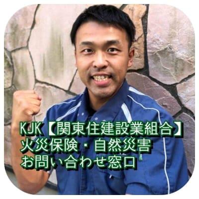 関東住建設業組合【KJK】火災保険・自然災害 お問い合わせ窓口 相談|修繕|雨どい|屋根|フェンス|etc