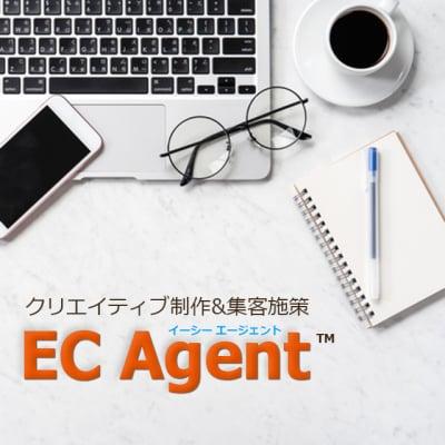 EC Agent®(イーシー エージェント)