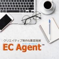 EC Agent ™(イーシー エージェント)